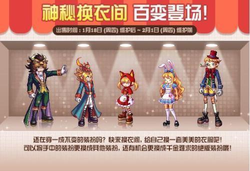dnfsf发布网,142这个春节时装很有特色啊使徒套